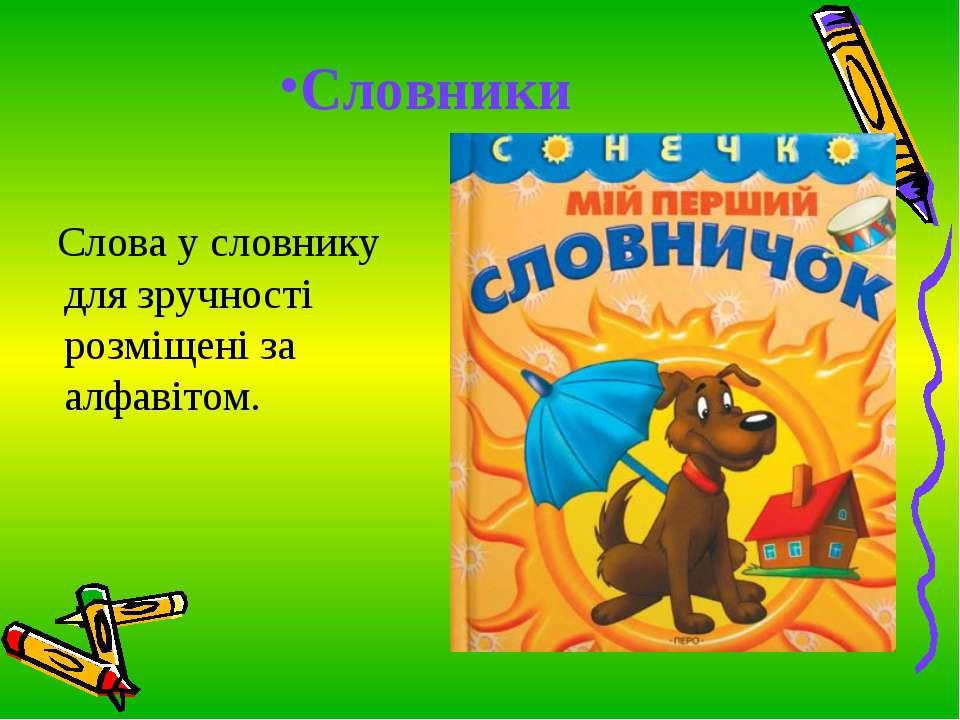 Словники Слова у словнику для зручності розміщені за алфавітом.