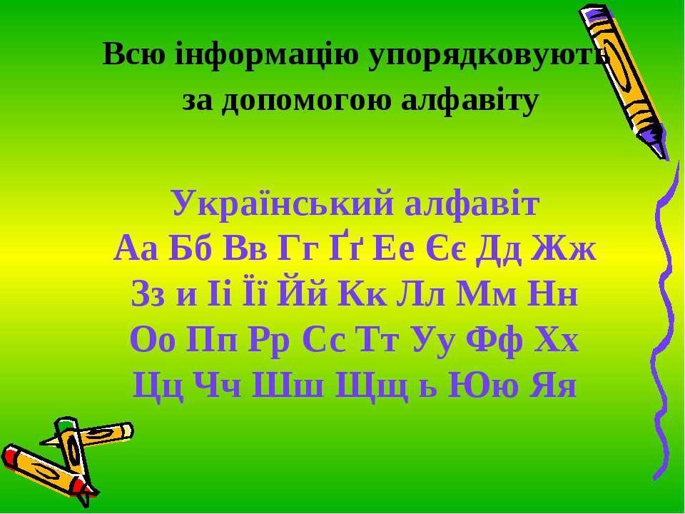 Український алфавіт Аа Бб Вв Гг Ґґ Ее Єє Дд Жж Зз и Іі Її Йй Кк Лл Мм Нн Оо П...