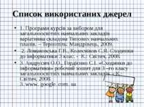 Список використаних джерел 1. Програми курсів за вибором для загальноосвітніх...
