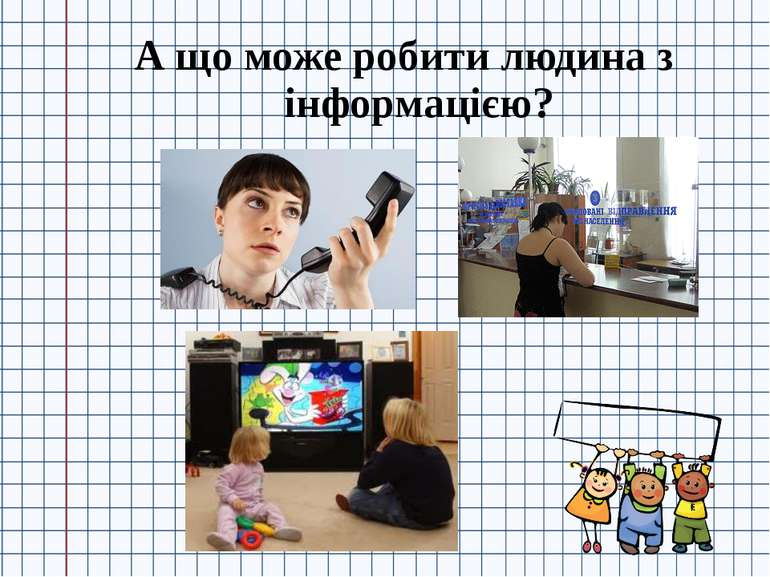 А що може робити людина з інформацією?