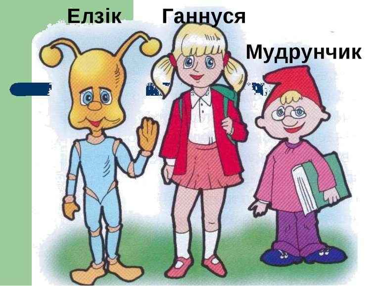 Елзік Ганнуся Мудрунчик