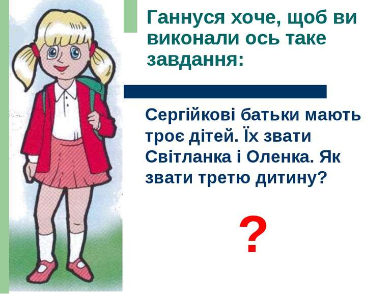 Ганнуся хоче, щоб ви виконали ось таке завдання: Сергійкові батьки мають троє...