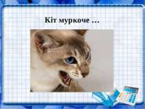 Кіт муркоче …