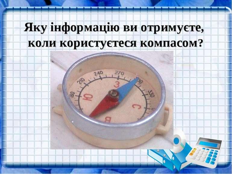 Яку інформацію ви отримуєте, коли користуєтеся компасом?