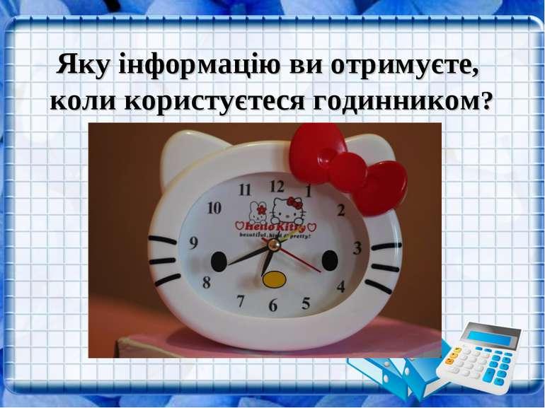 Яку інформацію ви отримуєте, коли користуєтеся годинником?