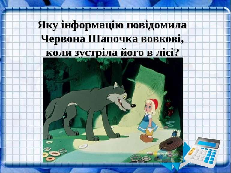 Яку інформацію повідомила Червона Шапочка вовкові, коли зустріла його в лісі?