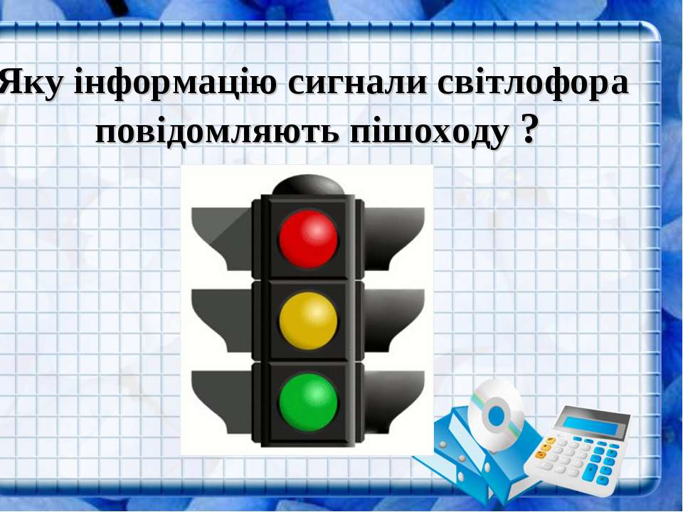 Яку інформацію сигнали світлофора повідомляють пішоходу ?