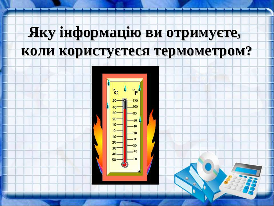 Яку інформацію ви отримуєте, коли користуєтеся термометром?