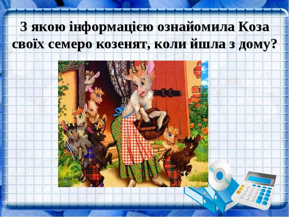 З якою інформацією ознайомила Коза своїх семеро козенят, коли йшла з дому?