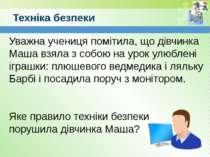 Техніка безпеки Уважна учениця помітила, що дівчинка Маша взяла з собою на ур...
