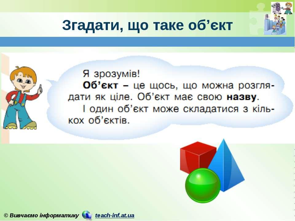 Згадати, що таке об'єкт © Вивчаємо інформатику teach-inf.at.ua