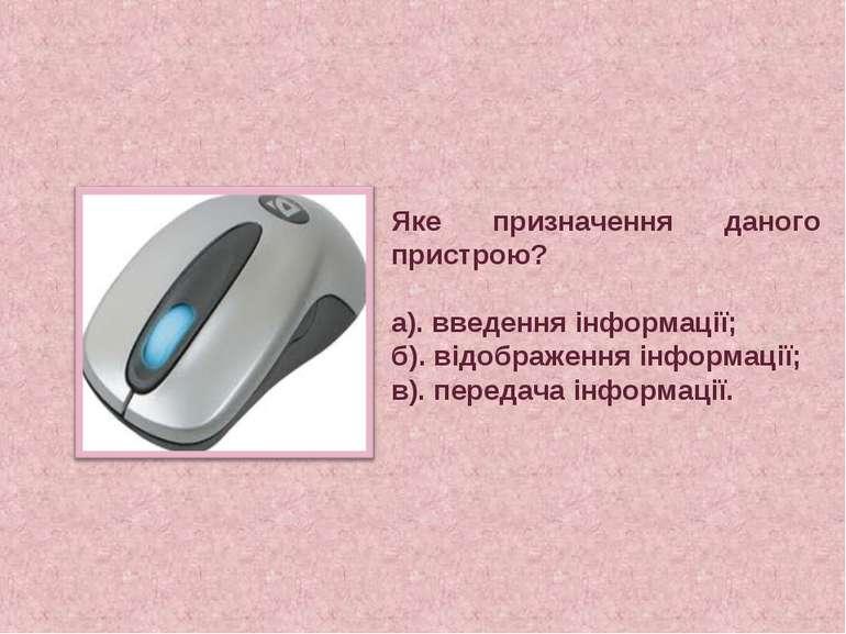 Яке призначення даного пристрою? а). введення інформації; б). відображення ін...