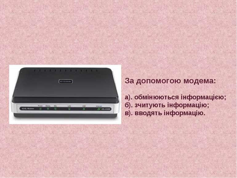 За допомогою модема: а). обмінюються інформацією; б). зчитують інформацію; в)...