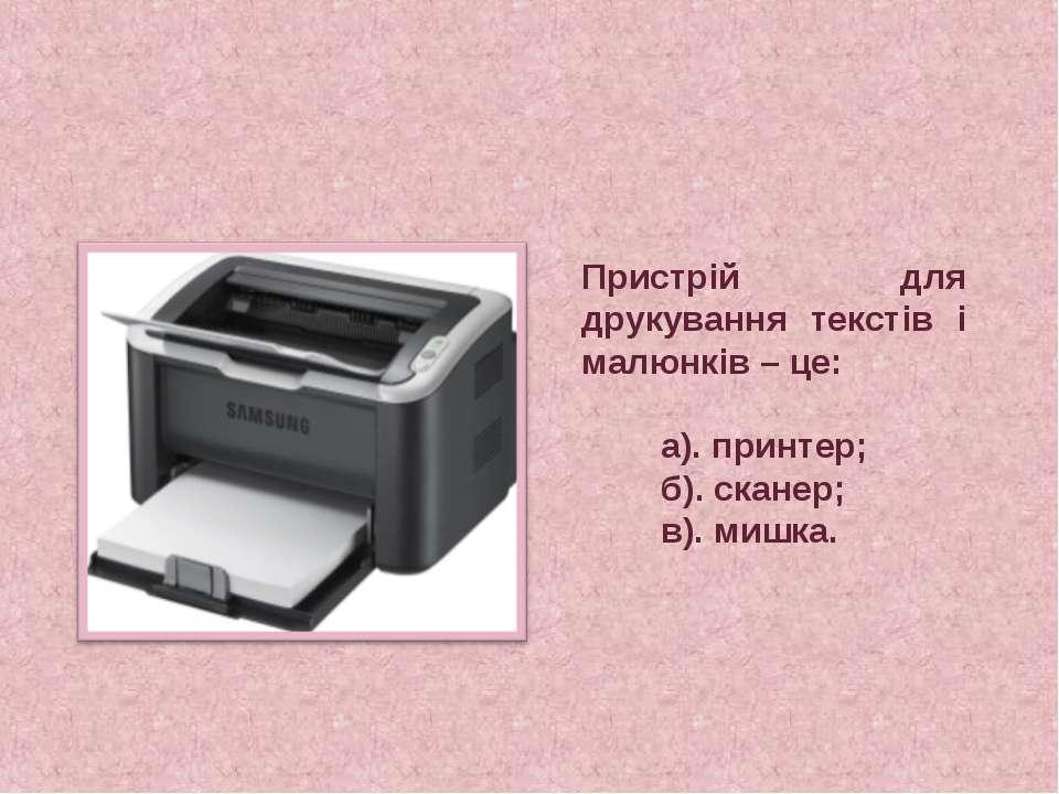 Пристрій для друкування текстів і малюнків – це: а). принтер; б). сканер; в)....