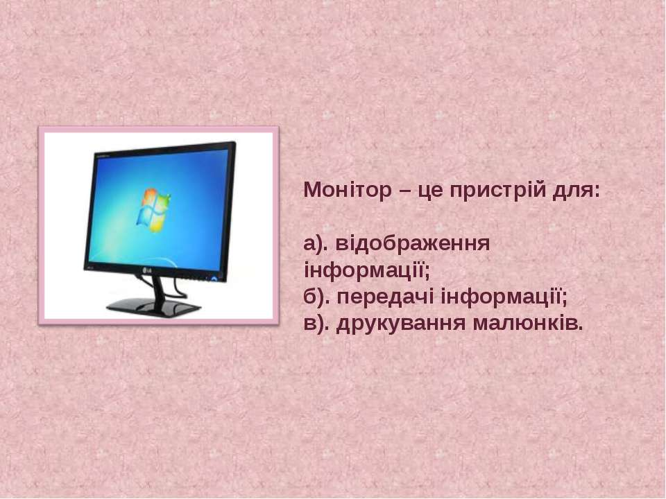 Монітор – це пристрій для: а). відображення інформації; б). передачі інформац...