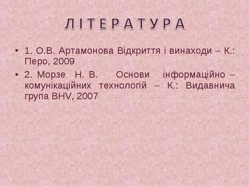 1. О.В. Артамонова Відкриття і винаходи – К.: Перо, 2009 2. Морзе Н. В. Основ...