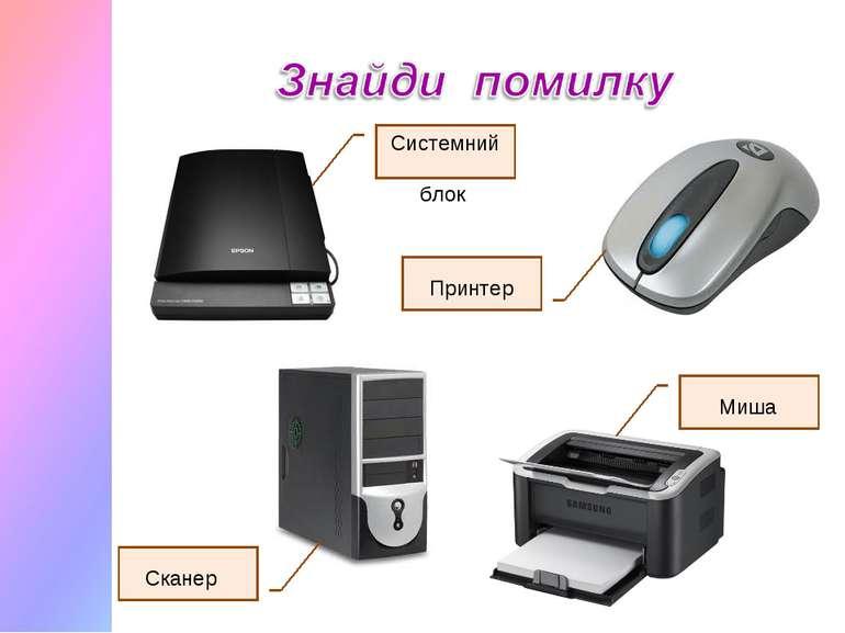Системний блок Принтер Сканер Миша