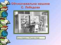 Була створена у 1951 році в Києві.