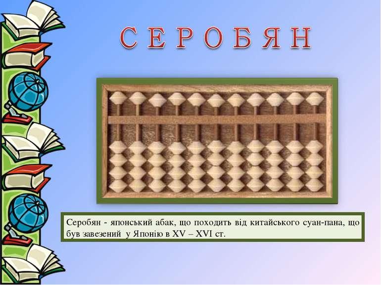 Серобян - японський абак, що походить від китайського суан-пана, що був завез...