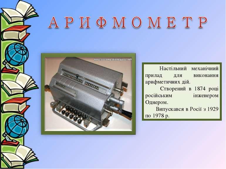 Настільний механічний прилад для виконання арифметичних дій. Створений в 1874...