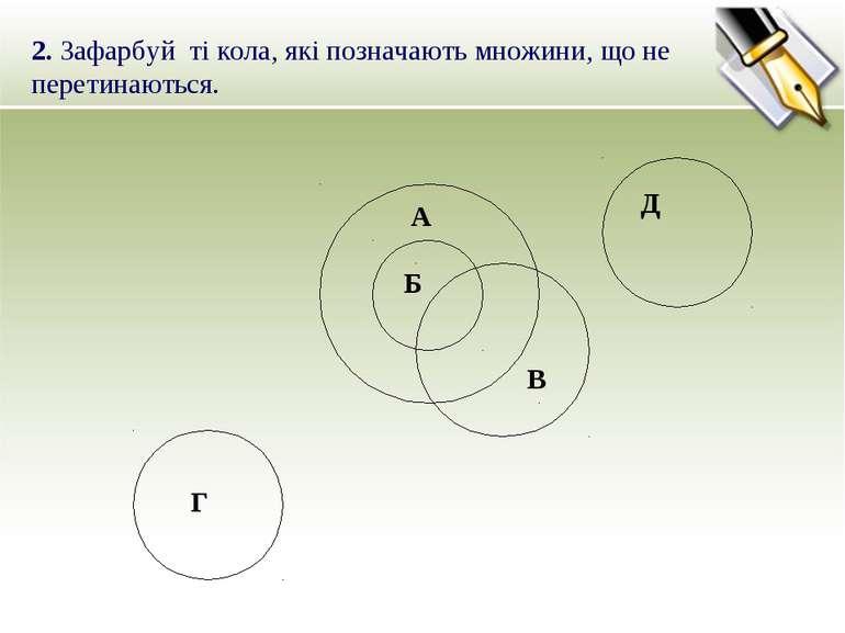 2. Зафарбуй ті кола, які позначають множини, що не перетинаються. А Б Г Д В