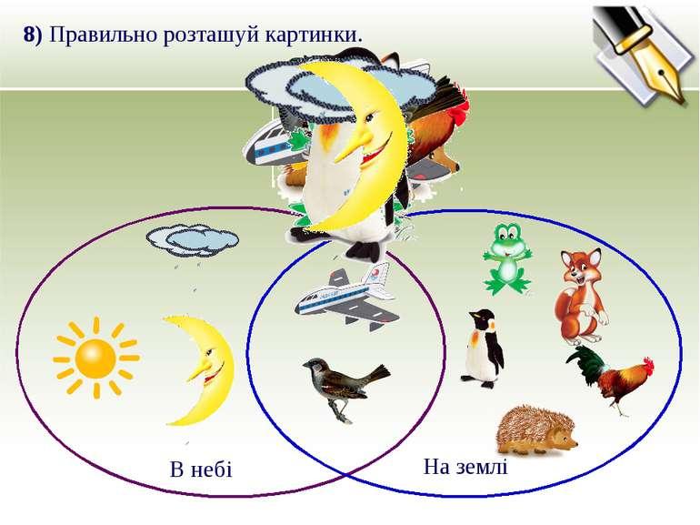 8) Правильно розташуй картинки. В небі На землі