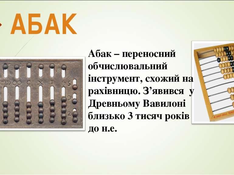 АБАК Абак – переносний обчислювальний інструмент, схожий на рахівницю. З'явив...
