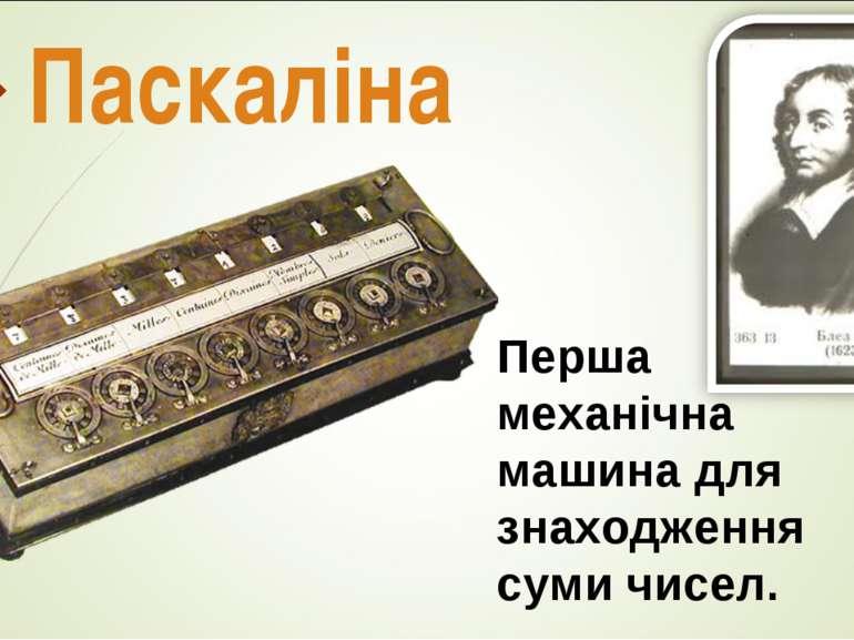 Паскаліна Перша механічна машина для знаходження суми чисел.