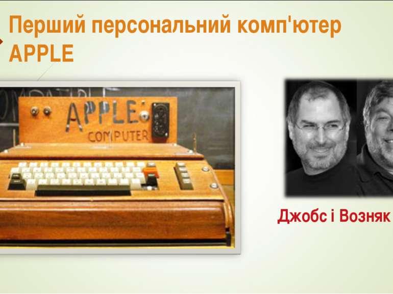 Перший персональний комп'ютер APPLE Джобс і Возняк