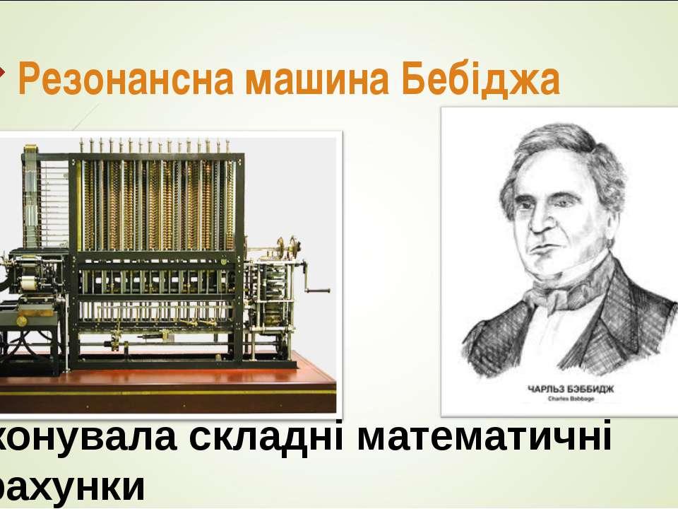 Резонансна машина Бебіджа Виконувала складні математичні обрахунки