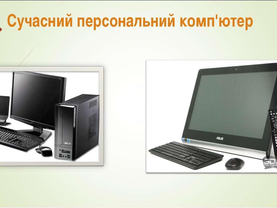Сучасний персональний комп'ютер
