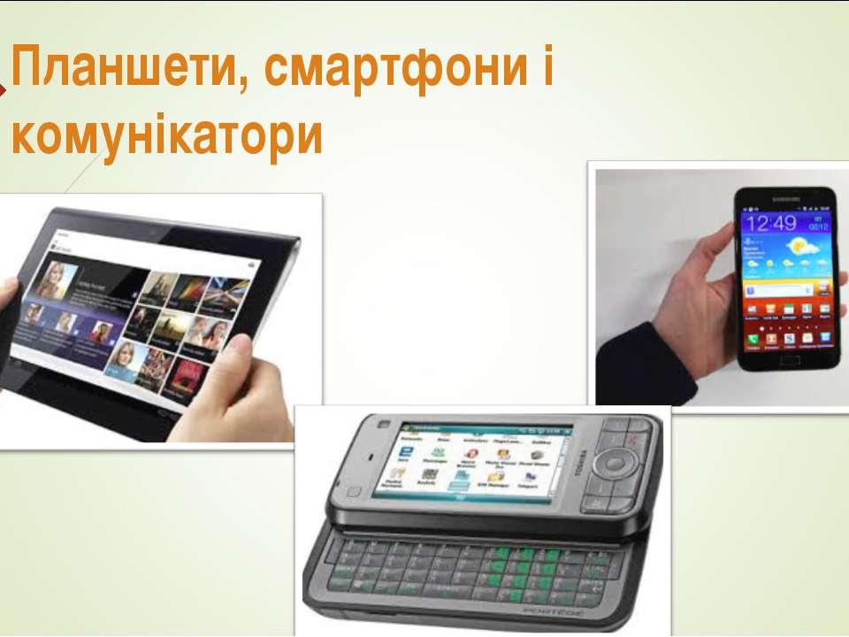Планшети, смартфони і комунікатори