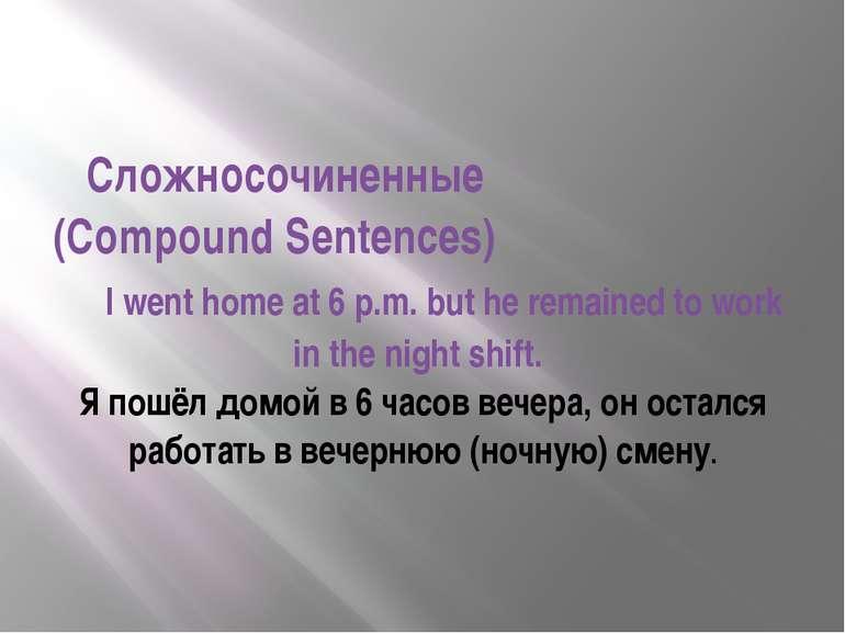 Сложносочиненные (Compound Sentences) I went home at 6 p.m. but he remained ...