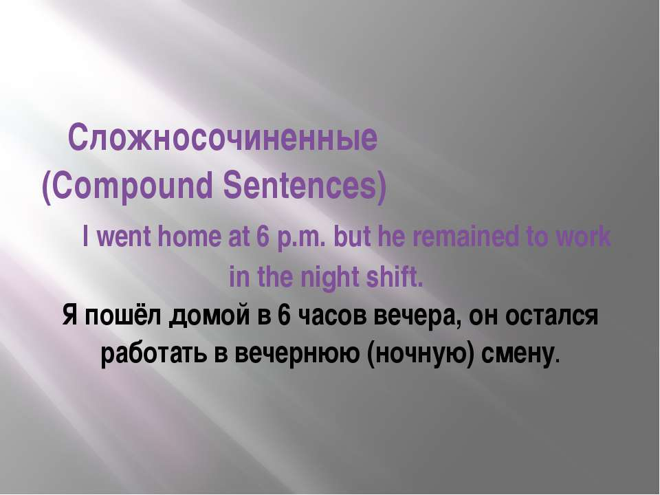 Сложносочиненные  (Compound Sentences) I went home at 6 p.m. but he remained ...