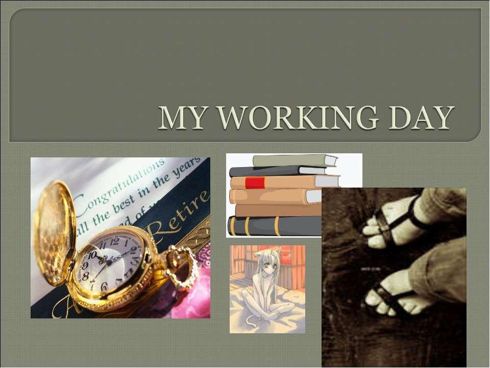 Мой Рабочий День На Английском Презентация