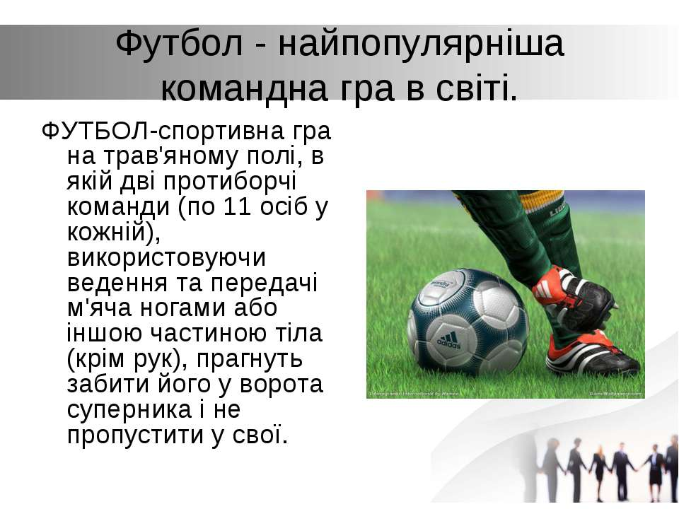 Футбол - найпопулярніша командна гра в світі. ФУТБОЛ-спортивна гра на трав'ян...