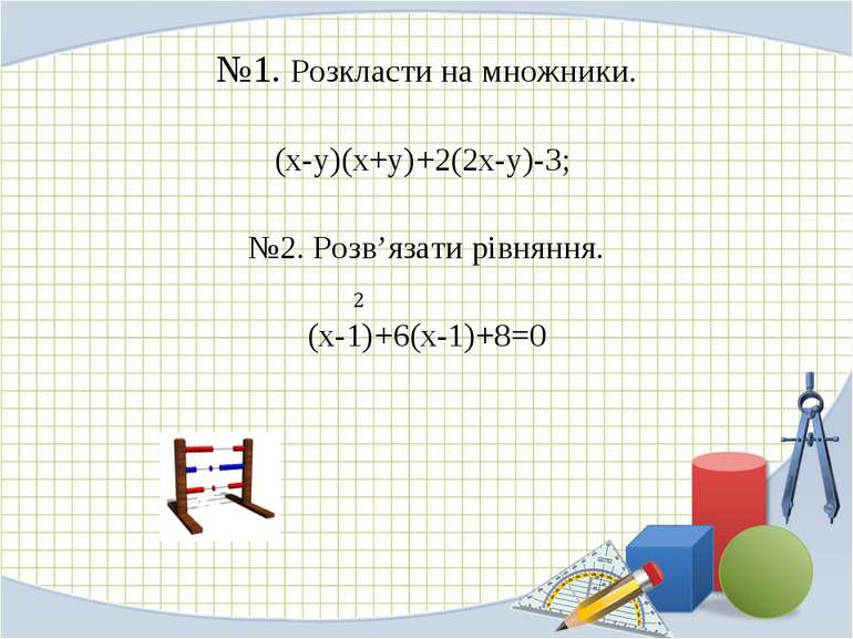 №1. Розкласти на множники. (х-у)(х+у)+2(2х-у)-3; №2. Розв'язати рівняння. (х-...