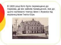 В 1926 році його було переміщено до Харкова, де він зайняв приміщення, яке до...