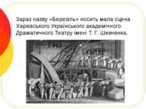 Зараз назву «Березіль» носить мала сцена Харківського Українського академічно...