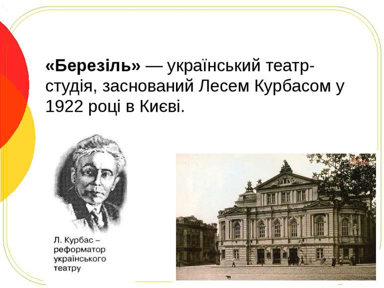 «Березіль»— український театр-студія, заснований Лесем Курбасом у 1922 році ...