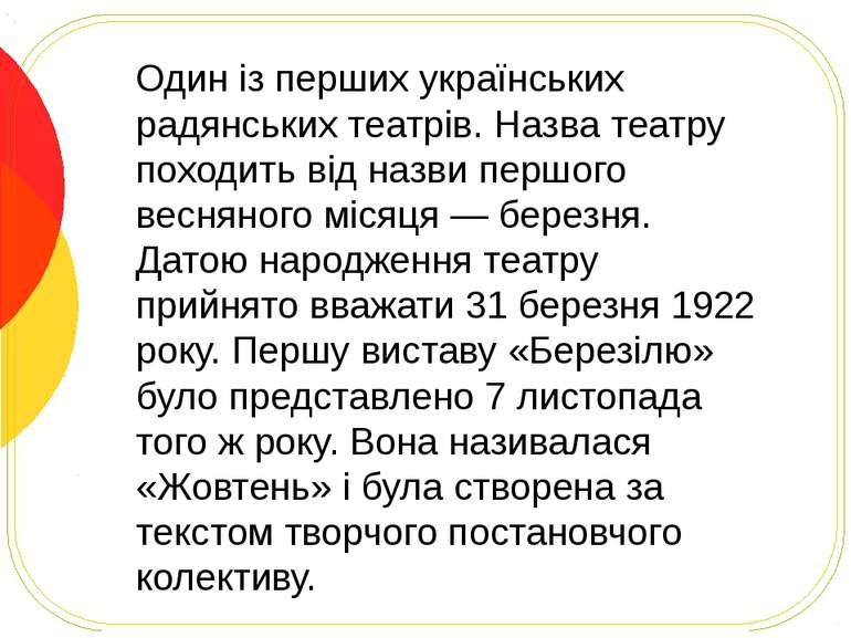 Один із перших українських радянських театрів. Назва театру походить від назв...