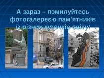 А зараз – помилуйтесь фотогалереєю пам'ятників із різних куточків світу!