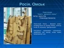 """Композиція """"Книга - джерело знань"""". Автор: скульптор Олександр Капралов. Комп..."""