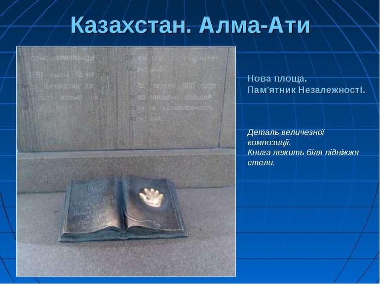Нова площа. Пам'ятник Незалежності. Деталь величезної композиції. Книга лежит...