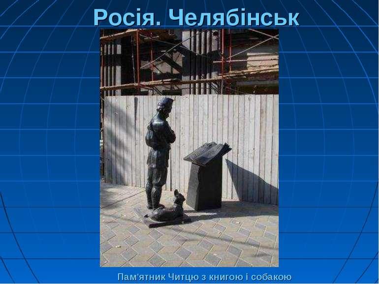 Пам'ятник Читцю з книгою і собакою Росія. Челябінськ