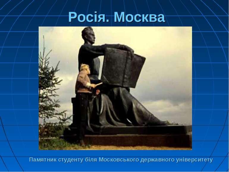 Росія. Москва Памятник студенту біля Московського державного університету