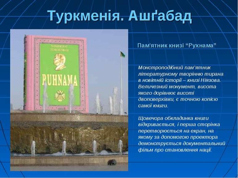 """Пам'ятник книзі """"Рухнама"""" Монстроподібний пам'ятник літературному творінню ти..."""