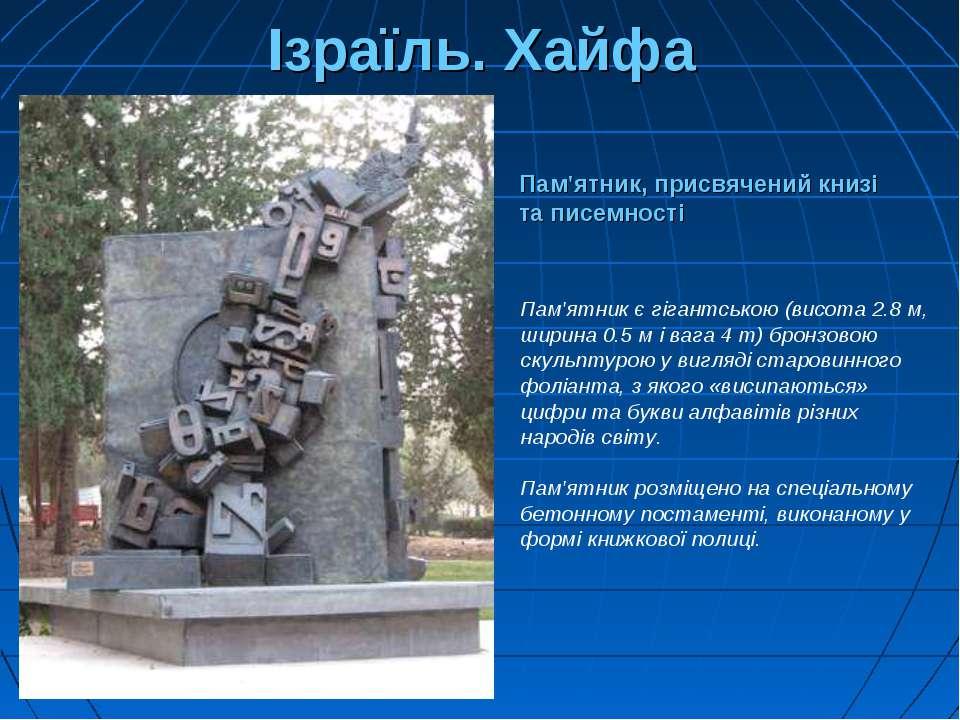 Пам'ятник, присвячений книзі та писемності Пам'ятник є гігантською (висота 2....