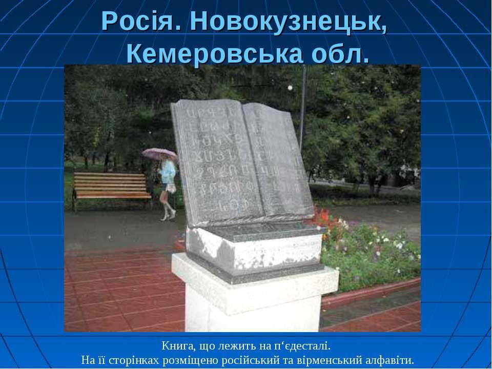 Книга, що лежить на п'єдесталі. На її сторінках розміщено російський та вірме...
