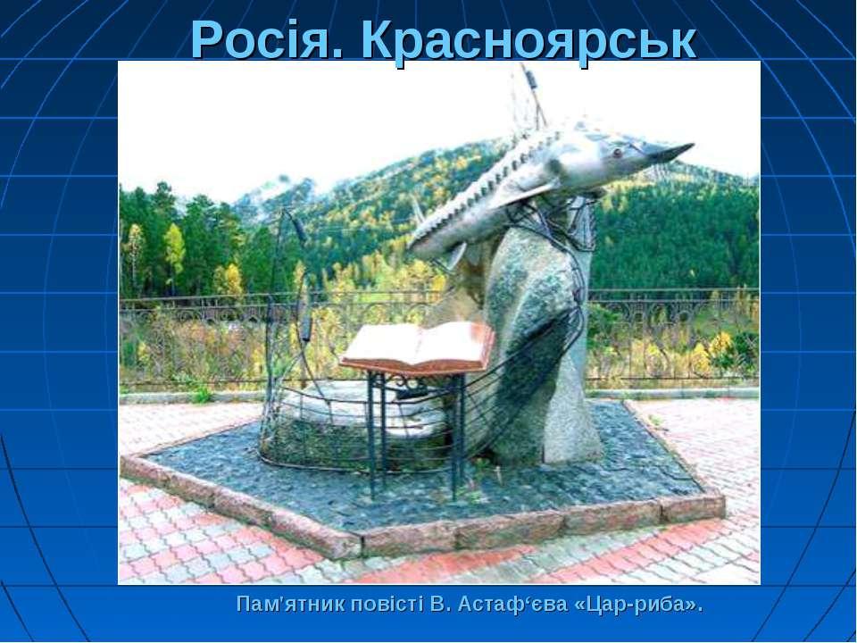 Пам'ятник повісті В. Астаф'єва «Цар-риба». Росія. Красноярськ
